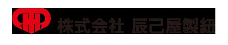 株式会社 辰巳屋製紐